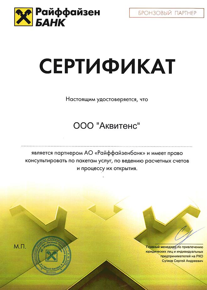 Сертификат Райффайзен БАНК