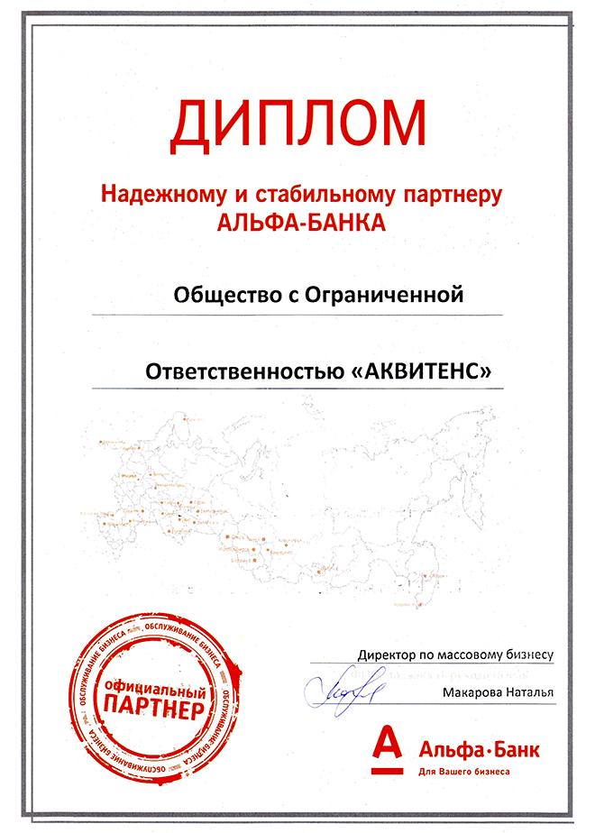 Сертификат Альфа-Банк