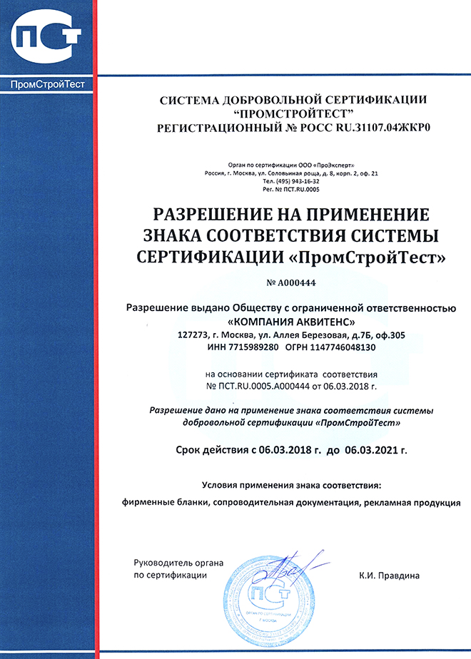 Сертификат Промстройтест-1