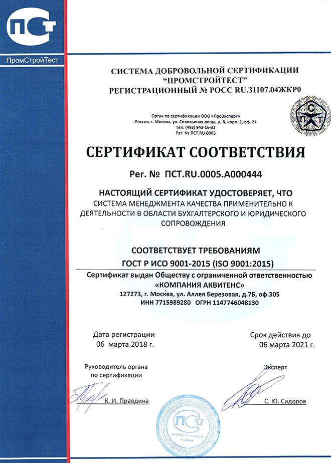 Сертификат Промстройтест-2